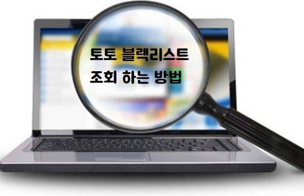 토토 블랙 리스트 조회