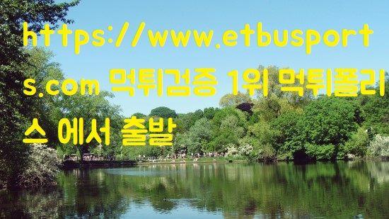 https://www.etbusports.com 먹튀검증 1위 먹튀폴리스