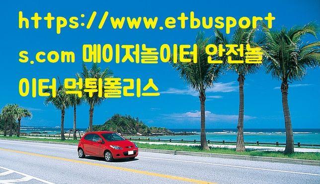 https://www.etbusports.com 메이저놀이터 안전놀이터 먹튀폴리스