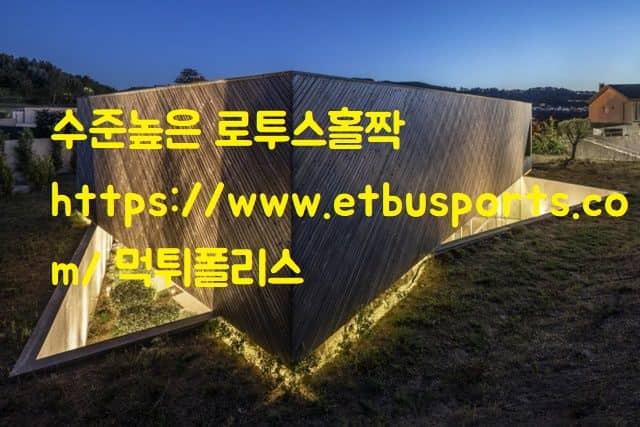 수준높은 로투스홀짝 https://www.etbusports.com/ 먹튀폴리스